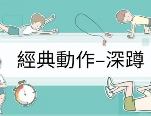 「腿在人在、腿老人衰」 經典深蹲練起來