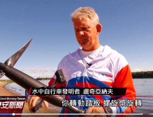 """俄國推出""""Seabike"""" 水裡騎的自行車"""